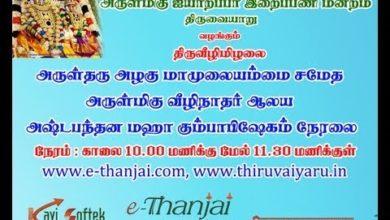 Photo of Thiruveezhimizhalai Temple Maha Kumbabishekam Video