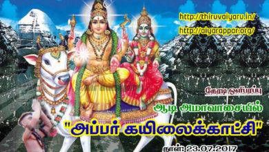 Photo of Trailer – Thiruvaiyaru Aiyarappar Temple Aadi Amavasai – Appar Kailai Kaatchi Live 2017