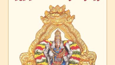 Photo of Thiruvottiyur Vadivudai Amman Sametha Thyagaraja Temple Thiruther Vellottam Invitation