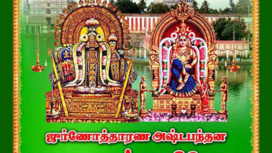Photo of Tiruvarur Arulmigu Thiyagarajaswamy Temple Maha Kumbabishekam Invitation