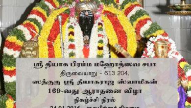 Photo of 169th Thiyagaraja Aradhana Festival of Saint Sri Thiyagaraja at Thiruvaiyaru (2016) Invitation – Tamil
