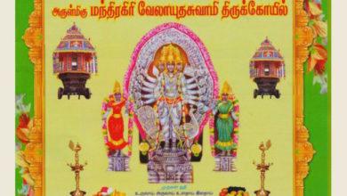Photo of Arulmigu Manthragiri Velayuthaswamy Temple Thaipoosam Car Festival Invitation