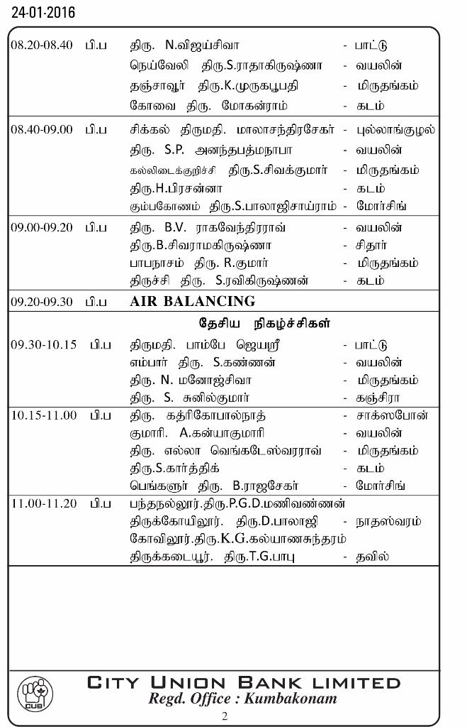 169th thiyagaraja aradhana festival of saint sri thiyagaraja at 169th thiyagaraja aradhana festival of saint sri thiyagaraja at thiruvaiyaru 2016 invitation tamil stopboris Gallery