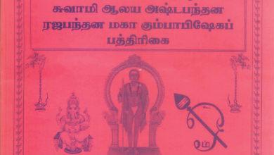 Photo of Thiruvaiyaru – Arasur Sri Balathandayudhapani Swamy Temple Kumbabishekam 2016