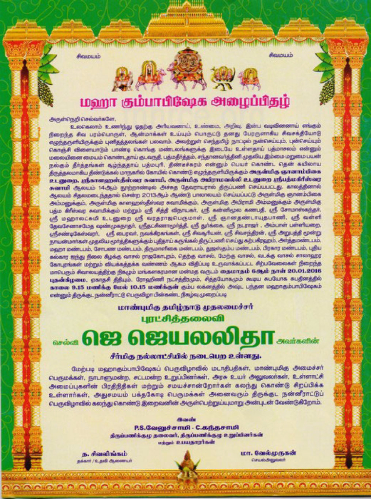 Dindigul Arulmigu Kalahastheeswarar Temple Maha ...