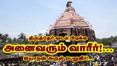 Photo of Thiruvaiyaru Sri Aiyarappar Temple Chithirai Festival 2016 HD Video Invitation