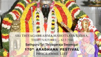 Photo of 170th Thiyagaraja Aradhana Festival of Saint Sri Thiyagaraja at Thiruvaiyaru (2017) Invitation – English