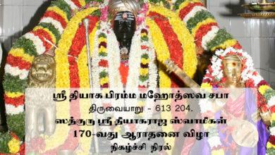 Photo of 170th Thiyagaraja Aradhana Festival of Saint Sri Thiyagaraja at Thiruvaiyaru (2017) Invitation – Tamil
