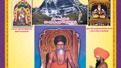 Photo of Recorded Video of Live Webcast of Gnanachariya Abishekam at Dharmapuram Adheenam
