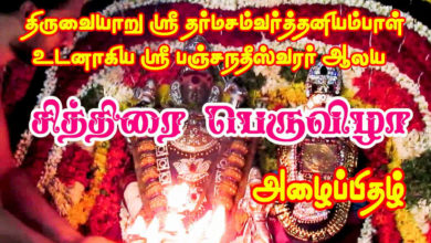 Photo of Thiruvaiyaru Sri Aiyarappar Temple Chithirai Festival 2017 HD Video Invitation