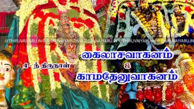 Photo of Day 4 Thiruvaiyaru Chithirai Festival 2017 (Kailasa Vahanam & Kamadhenu Vahanam)