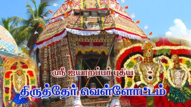 Photo of Thiruvaiyaru Sri Aiyarappar Thiruther Vellottam Invitation