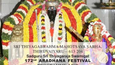 Photo of 172nd Thiyagaraja Aradhana Festival of Saint Sri Thiyagaraja at Thiruvaiyaru (2019) Invitation – English