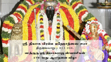 Photo of 172nd Thiyagaraja Aradhana Festival of Saint Sri Thiyagaraja at Thiruvaiyaru (2019) Invitation – Tamil