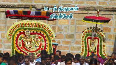 Photo of Thiruvaiyaru Sapthasthanam Chithirai Festival 2019 – Day 9 Thiruther FullHD