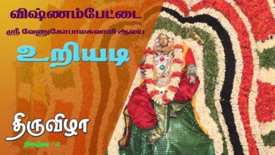 Photo of Vishnampettai Sri Venugopala Swamy Temple  Uriyadi Festival 2019 -Thiruvizha #2
