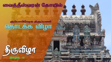 Photo of Vaitheeswaran Koil Kumbabishega Thiruppani Thodakka Vizha – Thiruvizha#6