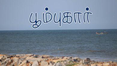 Photo of Cauvery Poompuhaar Sangamam – Vazhithadam – Episode-#1