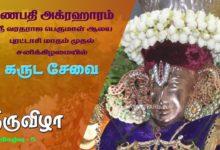 Photo of Ganapathy Agraharam Sri Varadaraja Perumal Temple Karuda Sevai – Thiruvizha #5