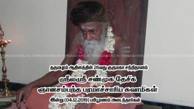 Photo of Dharmapuram Adheenam Chief passed away