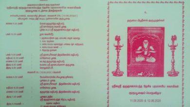 Photo of Guru poojai – Dharmapuram Adheenam